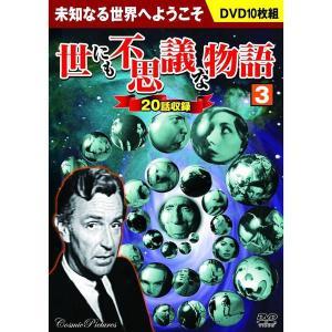 世にも不思議な物語 3 DVD10枚組|k-daihan