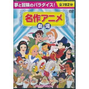 ディズニーアニメ10作品 名作アニメ劇場 k-daihan