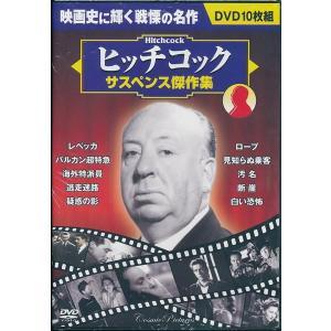 ヒッチコック サスペンス劇場 BCP-058 DVD10枚組|k-daihan