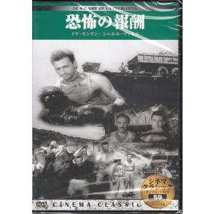恐怖の報酬  イヴ・モンタン主演/フランスサスペンス映画の傑作  DVD|k-daihan