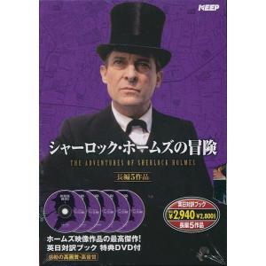 シャーロック・ホームズの冒険(長編5作品)  DVD|k-daihan