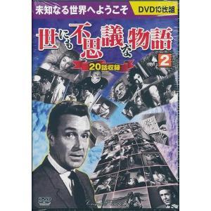 世にも不思議な物語2 DVD10枚組20話収録|k-daihan