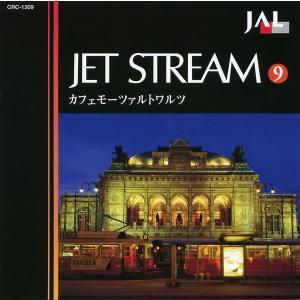 ジェットストリーム9 カフェモーツァルトワルツ   CD|k-daihan