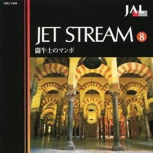 ジェットストリーム8 闘牛士のマンボ  城達也ナレーション   CD|k-daihan
