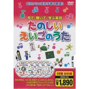 たのしいえいごのうた  5枚組/全60曲収録 DVD|k-daihan