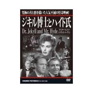ジキル博士とハイド氏  イングリッド・バーグマン主演  DVD|k-daihan