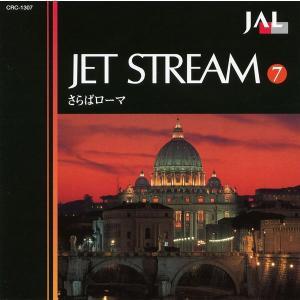 ジェットストリーム7 さらばローマ  城達也ナレーション   CD|k-daihan