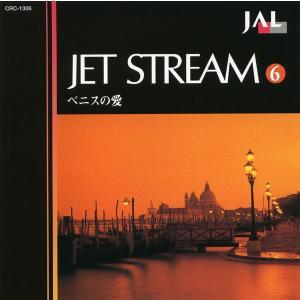 ジェットストリーム6 ベニスの愛  城達也ナレーション   CD|k-daihan