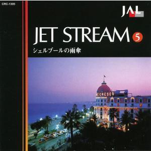 ジェットストリーム5 シェルブールの雨傘  城達也ナレーション   CD|k-daihan
