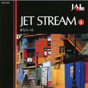 ジェットストリーム4 カミニート  城達也ナレーション   CD|k-daihan
