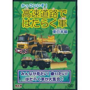 かっこいいぞ!高速道路ではたらく車(東日本編)DVD k-daihan