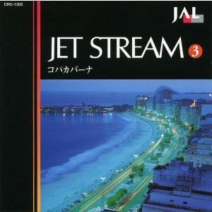 ジェットストリーム3 コパカバーナ  城達也ナレーション   CD|k-daihan
