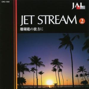 ジェットストリーム2 珊瑚礁の彼方に  城達也ナレーション   CD|k-daihan
