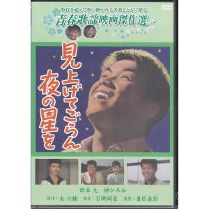 見上げてごらん夜の星を  出演: 坂本九 音楽:いずみ・たく  DVD k-daihan