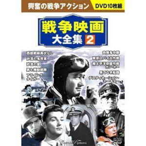 戦争映画大全集2  DVD10枚組 BCP-052|k-daihan
