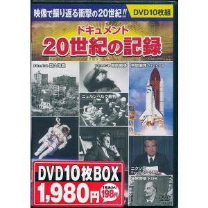 ドキュメント 20世紀の記録 DVD10枚組  映像で振り返る20世紀