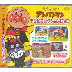 それいけ!アンパンマン テレビコレクション DVD k-daihan