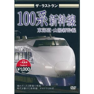 ザ・ラストラン 100系新幹線DVD