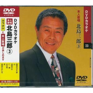 北島三郎3 DVDカラオケ カラオケと本人歌唱が楽しめます|k-daihan