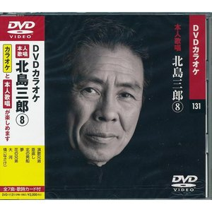 北島三郎8 DVDカラオケ カラオケと本人歌唱が楽しめます|k-daihan