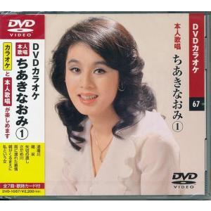 ちあきなおみ1 DVDカラオケ カラオケと本人歌唱が楽しめます|k-daihan