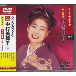 中村美律子3 DVDカラオケ カラオケと本人歌唱が楽しめます|k-daihan