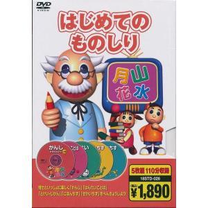 はじめてのものしり  DVD5枚組110分|k-daihan
