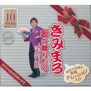 きみまろ 歌の贈りもの!綾小路きみまろヒット歌謡 送料無料!   CD|k-daihan
