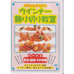 ウィンナーソーセージ飾り切り教室 Part2  DVD k-daihan