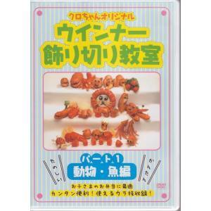 ウィンナーソーセージ飾り切り教室 Part1  DVD k-daihan