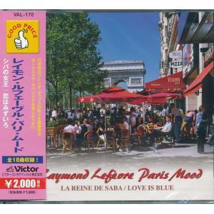 レイモン・ルフェーブル CD  シバの女王/恋はみずいろ他全18曲|k-daihan
