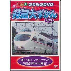特急大ずかん 東日本編  わくわくのりものDVD k-daihan