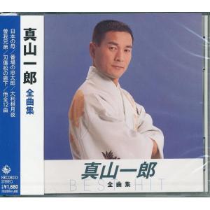 真山一郎 全曲集  CD 日本の母、番場の忠太郎、大利根月夜 等12曲 k-daihan
