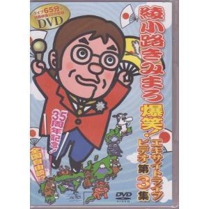 綾小路きみまろ 爆笑!エキサイトライブ 第1〜3集3本セット  DVD|k-daihan