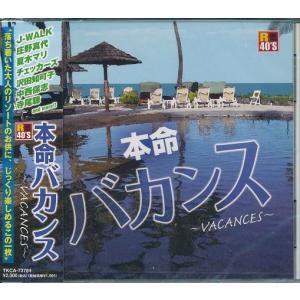 本命バカンス CD  全17曲 TKCA-73784
