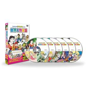 世界名作童話DVD(6枚組全18話) 日本語と英語が学べる