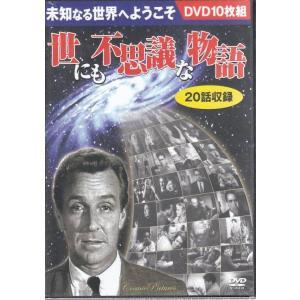 世にも不思議な物語 10枚組DVD 懐かしのTV番組・・・|k-daihan