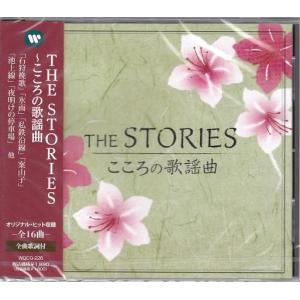 こころの歌謡曲 THE STORIES CD 石狩挽歌、氷雨、私鉄沿線 等16曲 k-daihan