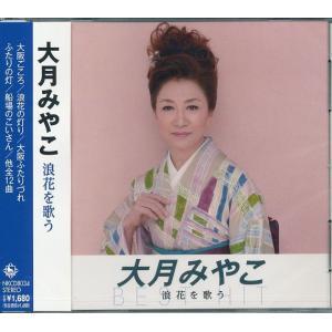 大月みやこ  浪花を歌う CD  k-daihan