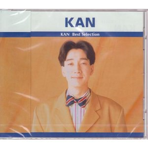 KAN CD  結婚式の定番「愛は勝つ」をはじめ代表曲14曲