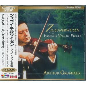 ツィゴイネルワイゼン  ヴァイオリン名曲集   CD|k-daihan