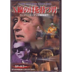 X線の目を持つ男  SF&ホラー  DVD|k-daihan