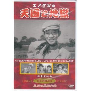 エノケンの天国と地獄  出演:榎本健一・若山セツ子・ 他  DVD k-daihan