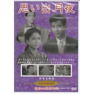 思い出月夜  近江俊郎が企画・製作・監督・音楽・主演  DVD k-daihan