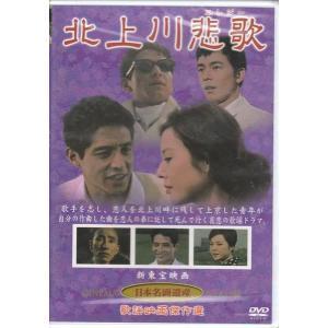 北上川悲歌 レコード各社競作の「北上夜曲」をモチーフに映画化  DVD k-daihan