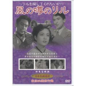 風の噂のリル  「上海帰りのリル」の続編として制作された  DVD k-daihan