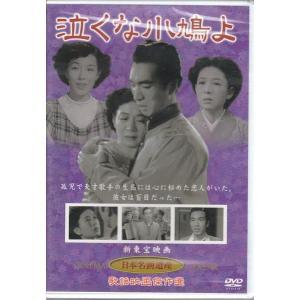 泣くな小鳩よ  啼くな小鳩よの映画化作品  DVD k-daihan