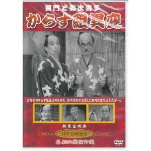 黄門と弥次喜多 からす組異変  出演:古川緑波・木戸新太郎 他  DVD k-daihan