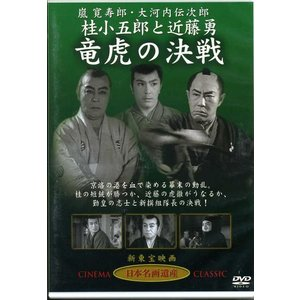 桂小五郎と近藤勇 竜虎の決戦  主演:嵐寛寿郎  DVD k-daihan
