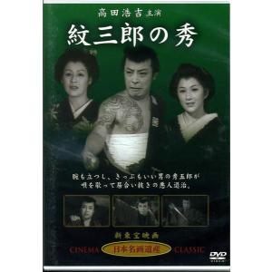 紋三郎の秀  出演:高田浩吉・角梨枝子・小暮実千代 他  DVD k-daihan